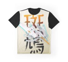 Even though the ideal is high, I never give in Graphic T-Shirt