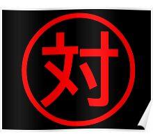 Cool Japanese Dragon Samurai Magic Symbol Poster