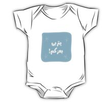 baby boy - Yitraba bi'zkom  One Piece - Short Sleeve