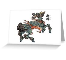 Artwork beast creature fantasy kirin Greeting Card