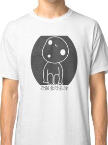 Kodama Logo Classic T-Shirt