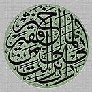 Rabbei Inni Lima Anzalta ilayya min Khairin Faqir by HAMID IQBAL KHAN