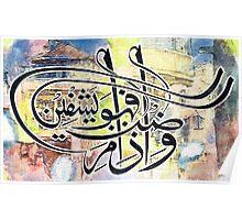 Wa iza mariztu fahowa yashfeen Water colour Poster