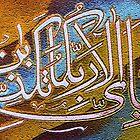Fabi Ayye Aalai rabbikuma Tukazziban by HAMID IQBAL KHAN