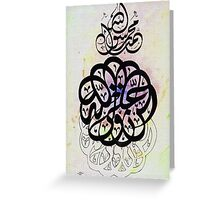 Ali yun  Wali Ullah Greeting Card