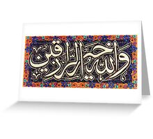 Wallahu Khairur Raziqin Greeting Card