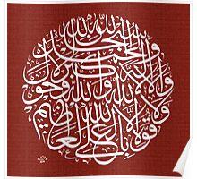 subhanAllai Wal Hamdo lillahi Wala ilaha illaho Poster