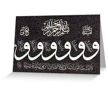 emane mufassal shahadah Greeting Card