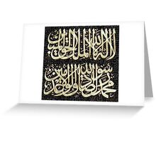 shahadah  Greeting Card