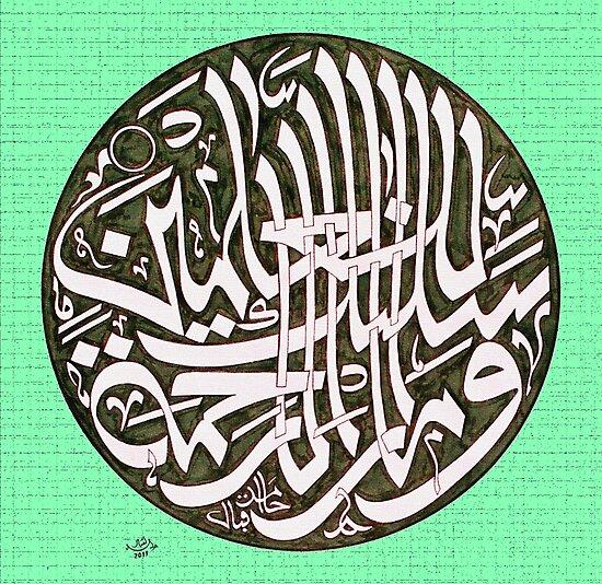 wama arsalnaka illa rehmat by HAMID IQBAL KHAN