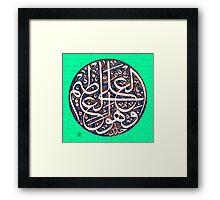 Wahowal Aliyyul Azim Framed Print