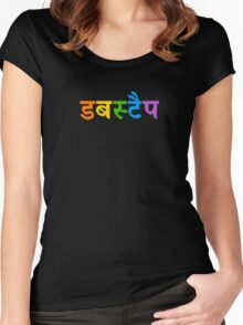 Dubstep Hindi Women's Fitted Scoop T-Shirt