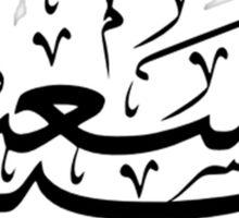 Happy Eid (Arabic) Sticker