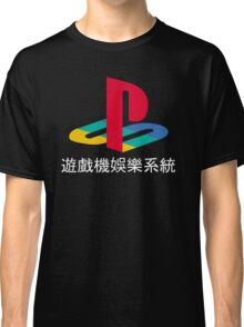 Playstation Aesthetic Classic T-Shirt