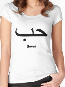 Love (Arabic Writing) Women's Fitted Scoop T-Shirt