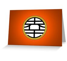 DBZ - Goku's Shirt - King Kai Symbol Greeting Card