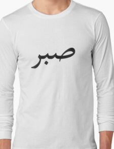 Patience Blk Long Sleeve T-Shirt