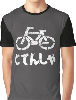 じてんしゃ (bicycle) Graphic T-Shirt