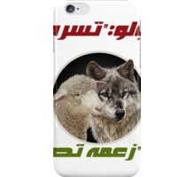 Tunisian Proverb iPhone Case/Skin