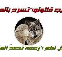 Tunisian Proverb by cherif Nidhal