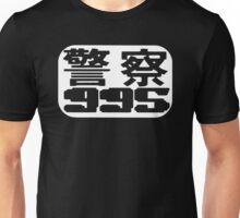 Blade Runner 995 police Unisex T-Shirt