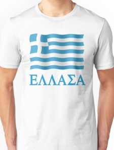 Hellas - Greece Unisex T-Shirt