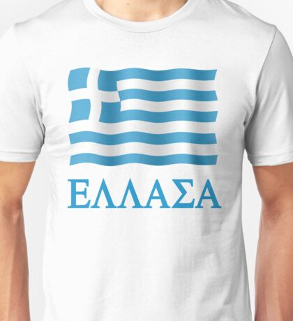 Hellas - Greece Unisex T-Shirt