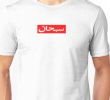 Supreme Box Logo Arabic Unisex T-Shirt