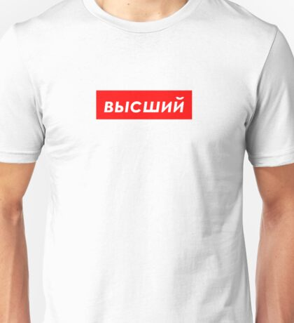 Supreme Box Logo Russian Unisex T-Shirt