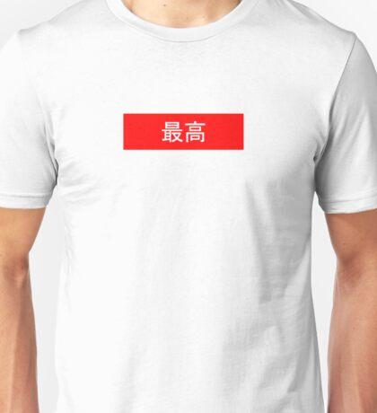 Supreme Box Logo Japanese Unisex T-Shirt