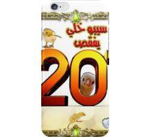 chicken campaign tunisia 2014 iPhone Case/Skin