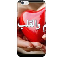 Tunisian Proverb heart and mouth iPhone Case/Skin