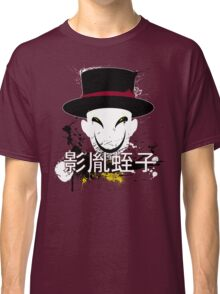 Fear Kagetane Classic T-Shirt