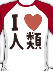 I Love Humanity [No Game No Life] T-Shirt