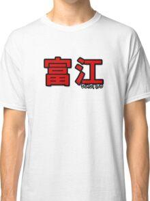 Tomie - Junji Ito Classic T-Shirt