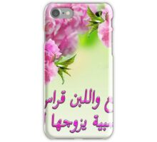 Tunisian Proverb milk and marriage iPhone Case/Skin
