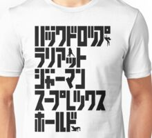 Professional wrestling attacks(Japanese katakana) Unisex T-Shirt