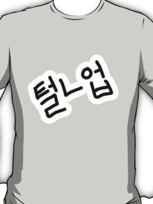 Turn up / 털ㄴ업  T-Shirt