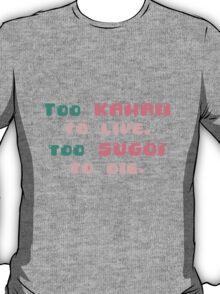♡ Too kawaii to live, too sugoi to die ♡ (2) T-Shirt