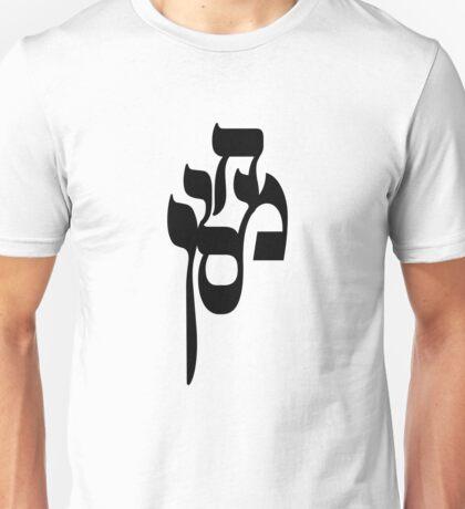 """״hamsin"""" its too hot! hebrew script prints Unisex T-Shirt"""