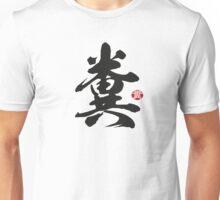 糞 BS Kanji Unisex T-Shirt