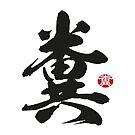 糞 BS Kanji by 73553