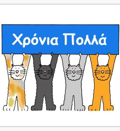 Greek Name Day Sticker