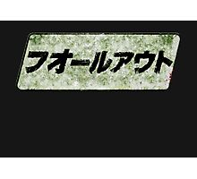 Fallout (Fōruauto) Photographic Print