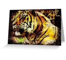 Tiger Artwork Wild Animal Kanji Tiger Greeting Card