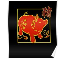 Chinese Zodiac Pig Animal Sign Birthday Gifts T-shirt Poster