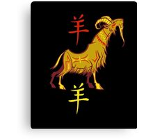 Chinese Zodiac Ram Animal Sign Birthday Gifts Idea T-shirt Canvas Print