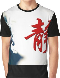 Chinese Character: Quiet or Calm or Silence in Chinese Character Writing with Abstract Ink Background Graphic T-Shirt
