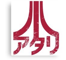 Japanese Atari II Canvas Print