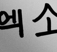 EXO 엑소 Hangul Heart Patch kpop Sticker